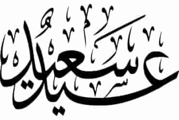 Učenje arapskog jezika