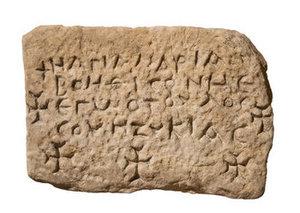 Drevni jezici na kamenu